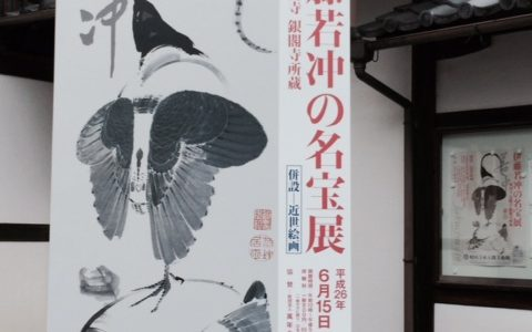 京都・相国寺承天閣美術館「伊藤若冲の名宝展」