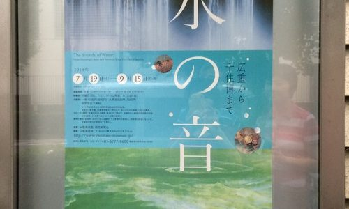 「水の音 −広重から千住博まで−」展 チラシ