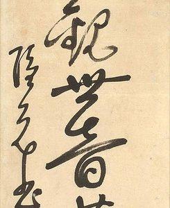 隠元禅師の書
