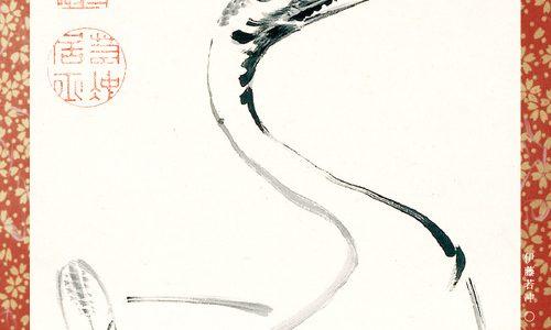 「古美術 景和」の年賀状は、若冲の水墨画「双鶴図」
