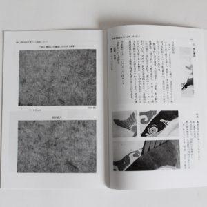 『和紙文化研究』(第24号)に伊藤若冲の愛用した画紙についての研究発表が掲載